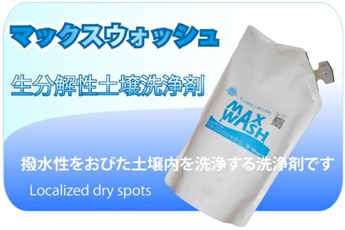 株式会社クルーガーのオリジナル商品(農薬・土壌改良資材)、および他メーカーの商品もお取り扱いします。